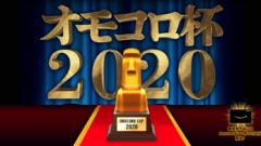 「オモコロ杯2020」で銅賞を受賞しました
